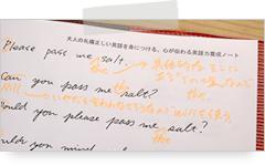 心が伝わる英語力養成ノートページイメージ2